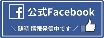 ぽっかぽか治療院 公式Facebook
